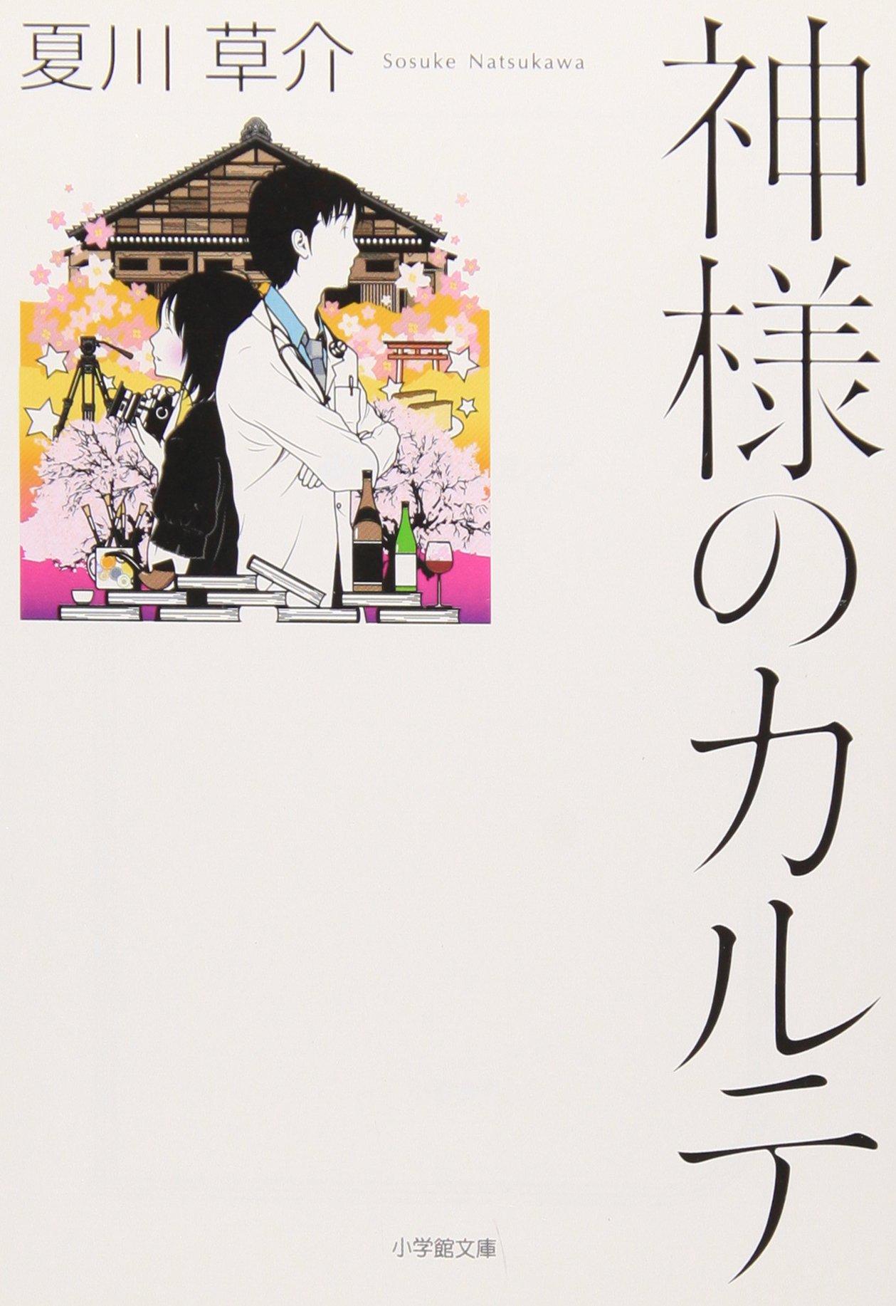 神様のカルテ (小学館文庫) | 夏川 草介 |本 | 通販 | Amazon