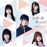 笑顔ノ花/春~spring~初回限定盤(CD+DVD)