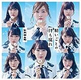 48th Single 「願いごとの持ち腐れ Type A」 初回限定盤