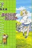 ライジングインパクト 7 (集英社文庫(コミック版))