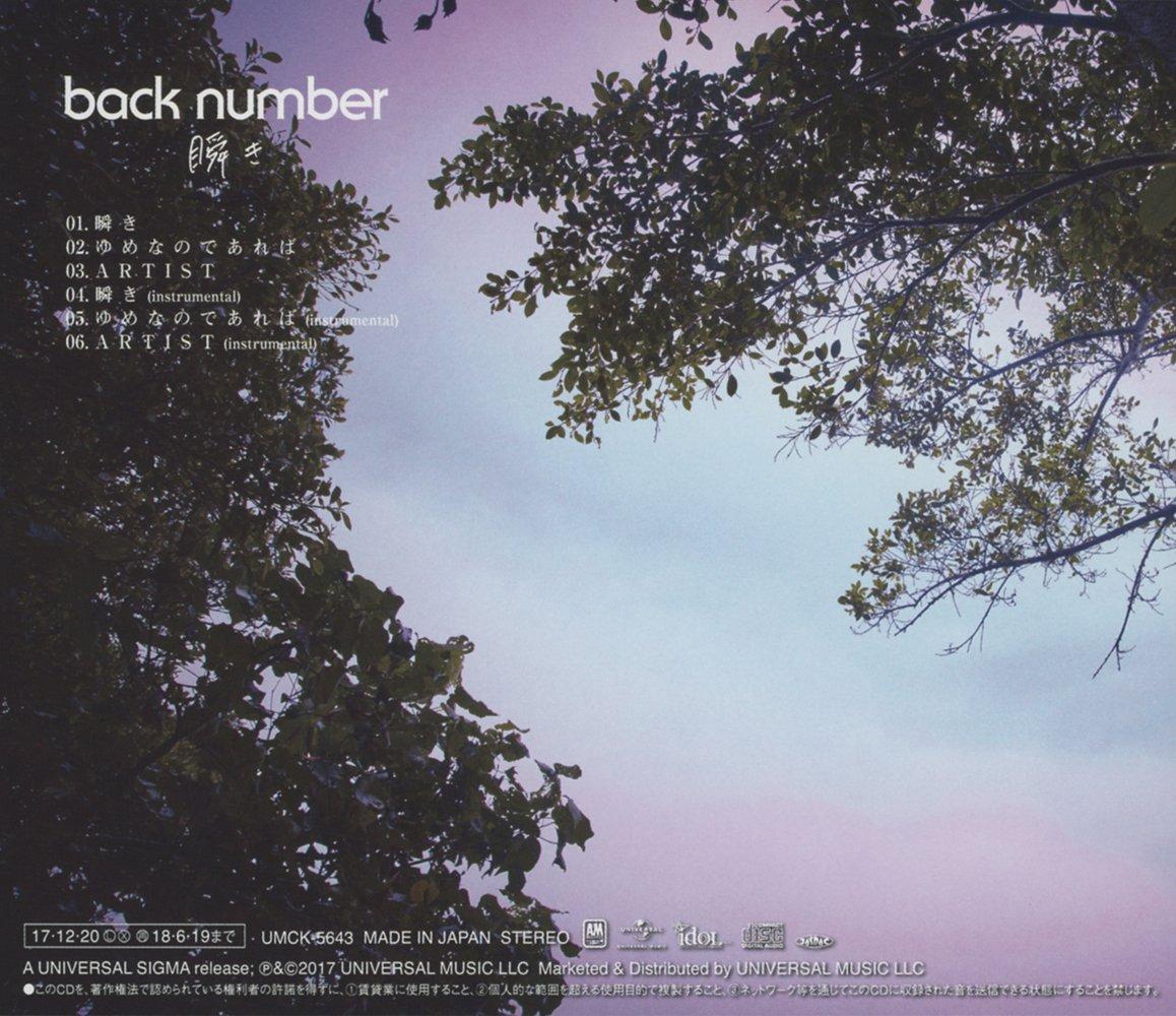 Amazon | 瞬き(通常盤) | back n...