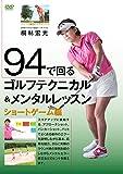 94で回るゴルフテクニカル&メンタルレッスン ショートゲーム編 [DVD]