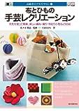 布とひもの 手芸レクリエーション: 手先を使って簡単、楽しい 編み・織り・布貼り小物など60点 (高齢者のクラフトサロン)