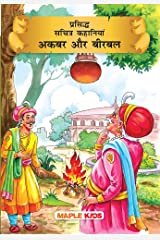 Akbar and Birbal (Illustrated) (Hindi) Paperback