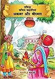 Akbar and Birbal (Illustrated) (Hindi)