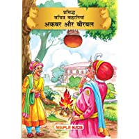 Akbar and Birbal (Illustrated) (Hindi)