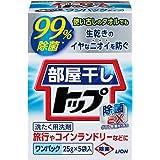 【まとめ買い】部屋干しトップ 除菌EX ワンパック 粉末 25g×5袋