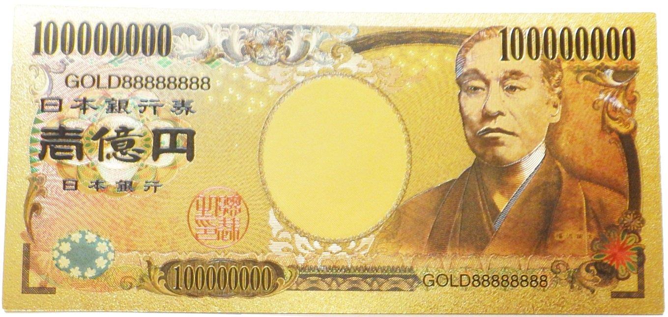【ノーブランド品】 金の一億円札 レプリカ GOLD88888888 開運グッズ ケースなし OPP袋入り