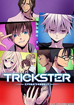TRICKSTER -江戸川乱歩「少年探偵団」より- 1[Blu-ray]