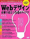 web creators特別号 いますぐ悩みが解決する!  Webデザイン 仕事で役立つ54のアイデア (インプレスムック エムディエヌ・ムック)