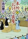 本所おけら長屋(五) (PHP文芸文庫)