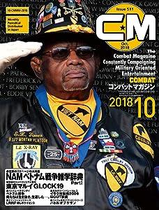 コンバットマガジン 2018年10月号
