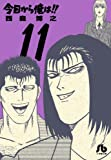 今日から俺は!! 11 (小学館文庫 にB 11)