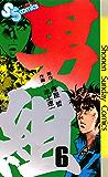 男組(6) (少年サンデーコミックス)