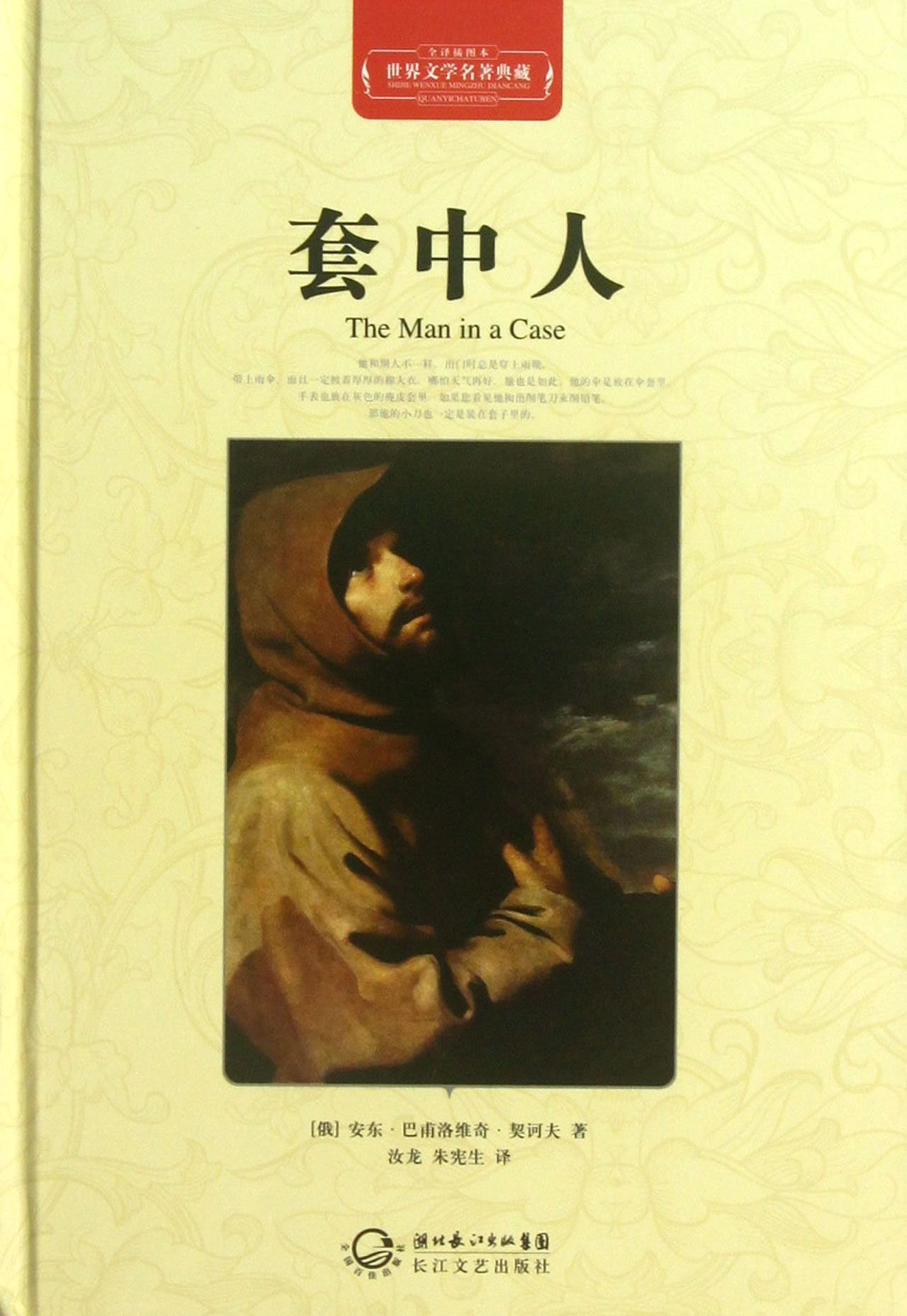 The Man in A Case (Chinese Edition) PDF