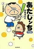 あたしンちベスト (3) 父の愛情編