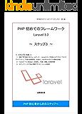 PHP初めてのフレームワーク Laravel5.3/5.4 〜ステップ3〜 ファイルアップロード