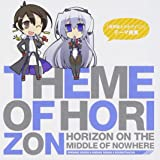 TVアニメ 境界線上のホライゾン テーマ曲集 Theme of HORIZON
