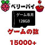 128Gレトロゲーム レトロアーケード retropie MicroSDカード ラズベリーパイ  Raspberry Pi 3 Model b+ パンドラボックス8S ビデオプレビューと3Dボックスアート付きプレミアムコレクション 【国内保証】