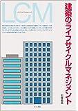 建築のライフサイクルマネジメント