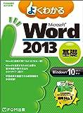 よくわかる Microsoft Word 2013 基礎 Windows 10/8.1/7対応 (FOM出版のみどりの本)