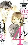 青空エール 4 (マーガレットコミックス)