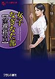 女子なぎなた部【全裸稽古】 (フランス書院文庫)
