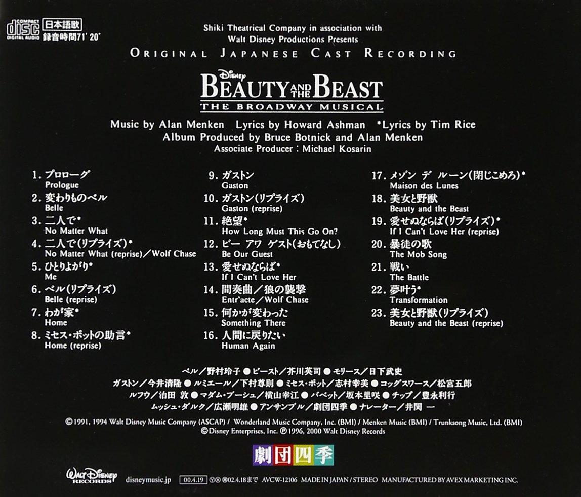 Beauty and the Beast (2017 soundtrack) - Wikipedia