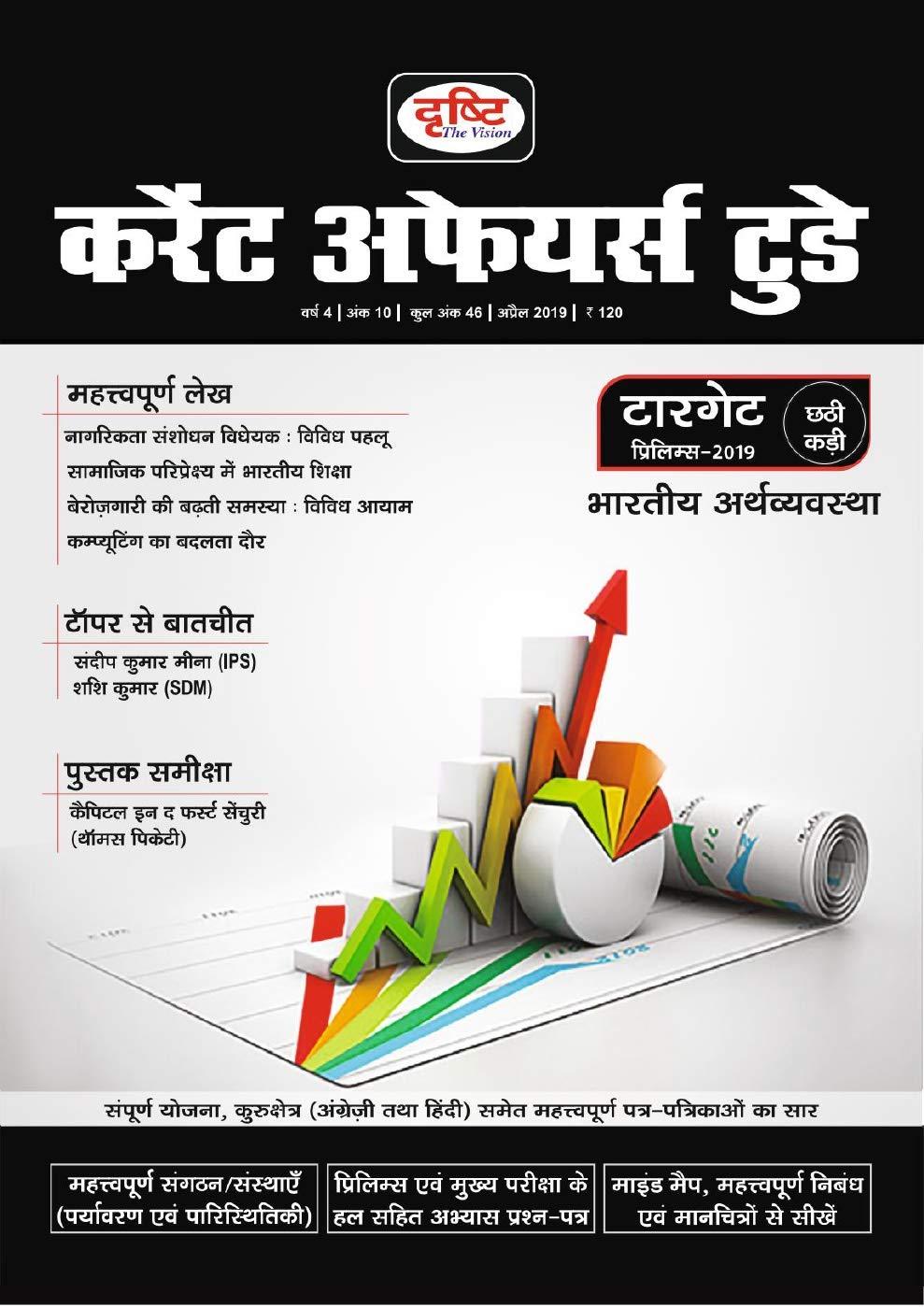 Amazon in: Buy Drishti Current Affairs Today (Hindi) - April