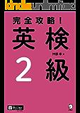 [音声DL付]完全攻略! 英検(R)2級 完全攻略!シリーズ