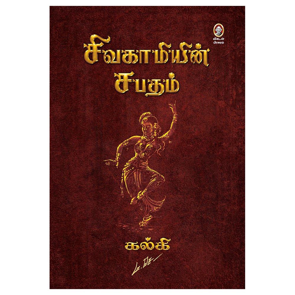Sivagamiyin Sabatham Book Pdf