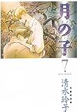 月の子 MOON CHILD 7 (白泉社文庫)