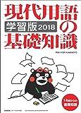 現代用語の基礎知識・学習版2018 (別冊・現代用語の基礎知識)