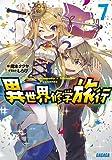 異世界修学旅行 7 (ガガガ文庫 お 9-7)