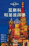 Lonely Planet孤独星球:莫斯科和圣彼得堡(2017年版)
