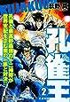 孔雀王2 孔雀死闘 (ミッシィコミックス)