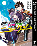 自重しない元勇者の強くて楽しいニューゲーム 7 (ヤングジャンプコミックスDIGITAL)
