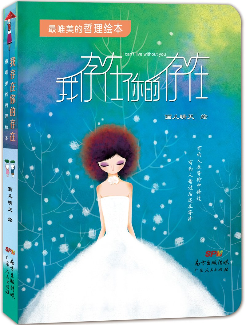 Read Online I Can¡¯t without You pdf