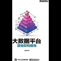 大数据平台基础架构指南