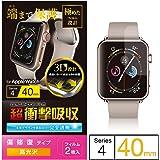 エレコム Apple Watch フィルム 40mm フルカバーフィルム 衝撃吸収 透明 傷リペア AW-40FLAPKRG