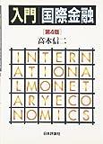 入門 国際金融 第4版