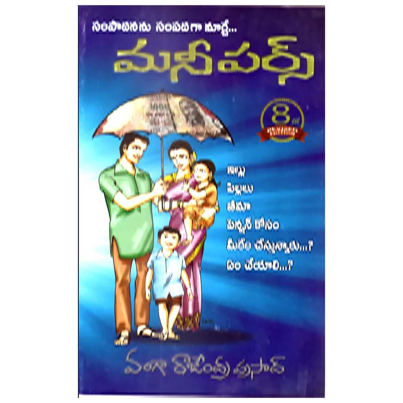 Money Purse Book In Telugu Pdf