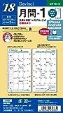 レイメイ藤井 ダヴィンチ 手帳用リフィル 2018年 マンスリー 聖書 2017年10月始まり ブロック DR1818