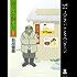 カッパの飼い方 8 (ヤングジャンプコミックスDIGITAL)