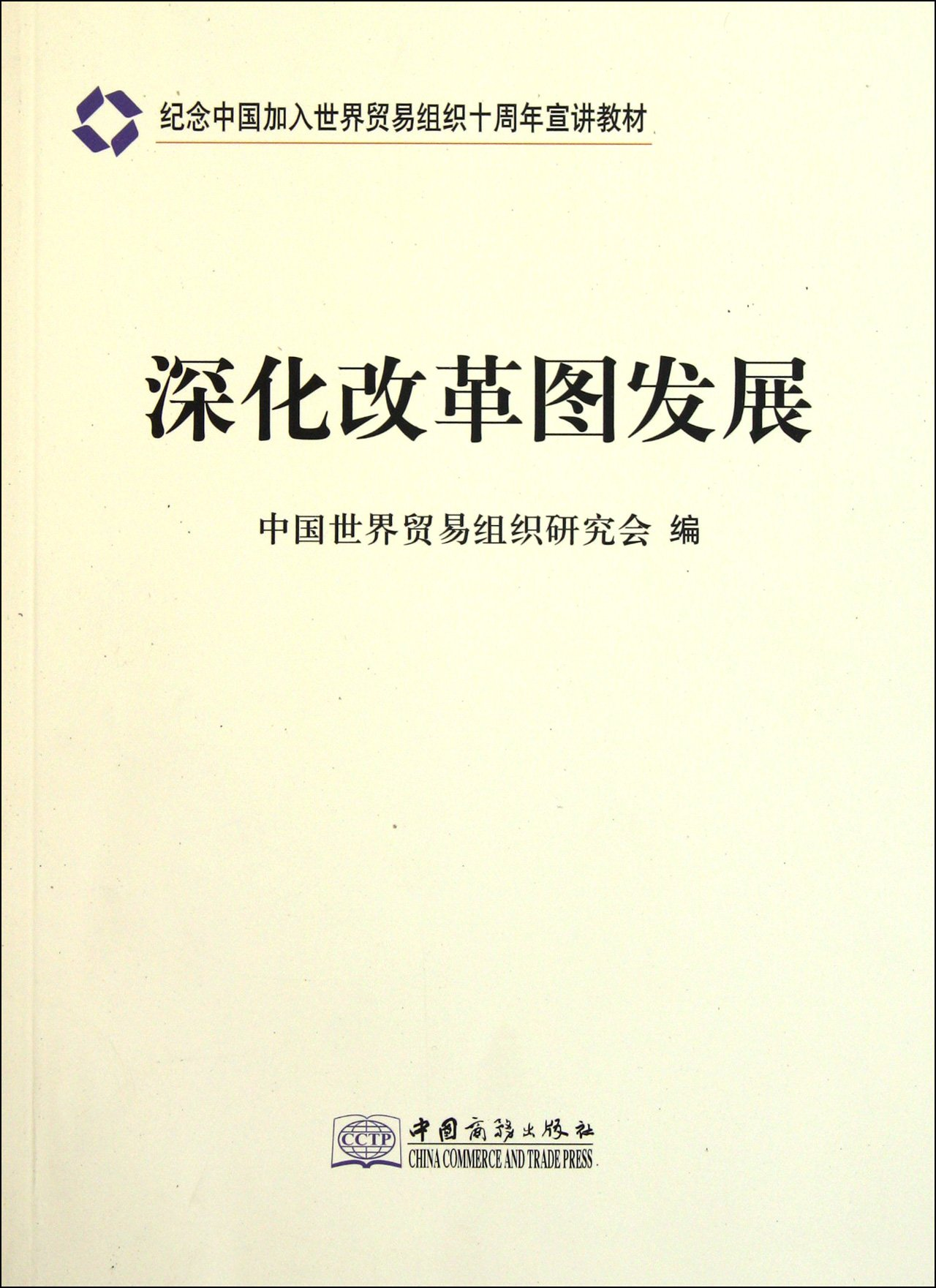 Download Reform for Further Development (Chinese Edition) ebook
