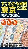 すぐわかる地図 東京23区 (その他ガイド)