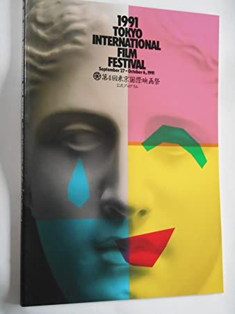 第4回東京国際映画祭