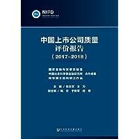 中国上市公司质量评价报告(2017-2018)
