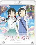 アリスと蔵六 5 [Blu-ray]