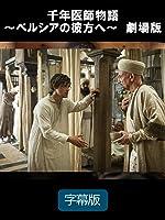 千年医師物語~ペルシアの彼方へ~ 劇場版(字幕版)